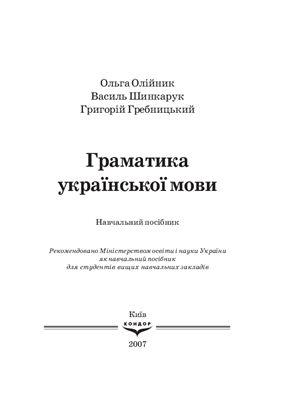 Олійник О.Б., Шинкарук В.Д., Гребницький Г.М. Граматика української мови