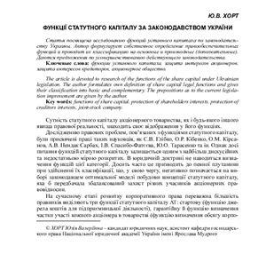 Хорт Ю.В. Функції статутного капіталу за законодавством України (укр.яз)