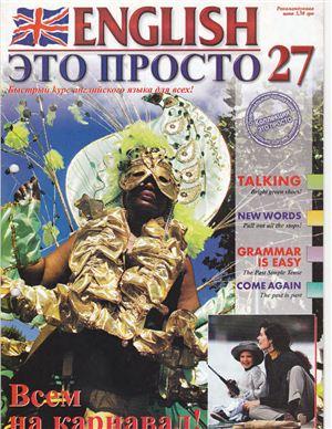 English - это просто 2003 №27