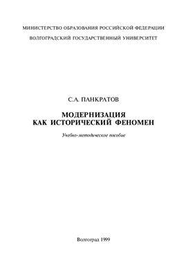 Панкратов С.А. Модернизация как исторический феномен