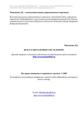 Мякушкин Д.Е. Искусство разговора по телефону. Учебное пособие
