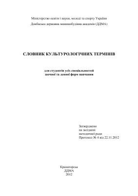 Паршакова О.Д. Словник культурологічних термінів