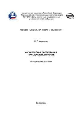 Аникеева Н.С. Магистерская диссертация по социальной работе