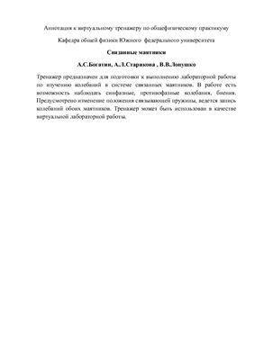 Богатин А.С. Связанные маятники: Виртуальный тренажер по общефизическому практикуму