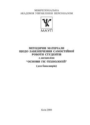 Ночвай В. І. Методичні матеріали щодо забезпечення самостійної роботи студентів з дисципліни Основи ГІС - технологій