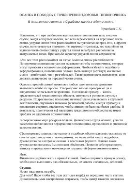 Урынбаев С.Х. Осанка и походка с точки зрения здоровья позвоночника