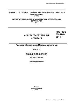 ГОСТ IEC 60851-1-2011. Провода обмоточные. Методы испытаний. Часть 1. Общие положения