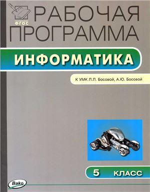 Масленникова О.Н. (сост.) Рабочая программа по информатике. 5 класс