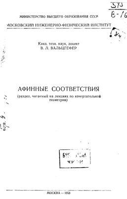 Вальцгефер В.Л. Афинные соответствия (раздел, читаемый на лекциях по начертательной геометрии)