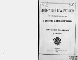 Чистович И.А. Древне-греческий мир и христианство в отношении к вопросу о бессмертии и будущей жизни человека