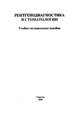 Приезжева В.Н., Илясова Е.Б., Абузова В.В. и др. Рентгенодиагностика в стоматологии. Учебно-методическое пособие