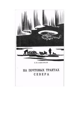Сашенков Е.П. На почтовых трактах Севера (К истории почты Якутии)