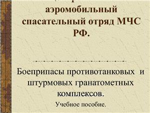 Презентация - Боеприпасы противотанковых и штурмовых гранатометных комплексов