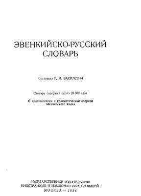 Василевич Г.М. Эвенкийско-русский словарь