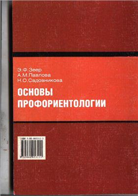 Зеер Э.Ф., Павлова А.М., Садовникова Н.О. Основы профориентологии