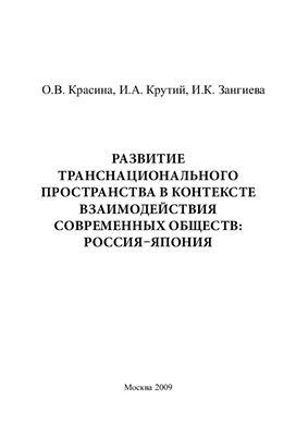 Красина О.В., Крутий И.А., Зангиева И.К. Развитие транснационального пространства в контексте взаимодействия современных обществ: Россия-Япония