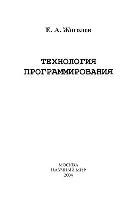 Жоголев Е.А. Технология программирования
