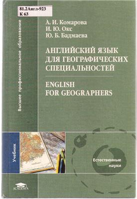 Комарова А.И., Окс И.Ю., Бадмаева Ю.Б. Английский язык для географических специальностей