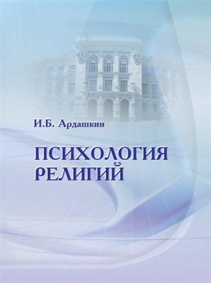 Ардашкин И.Б. Психология религий