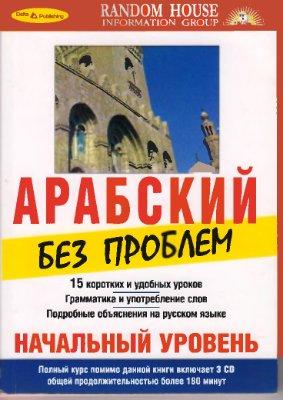Варнаш К., Рим Б. Арабский без проблем. Начальный уровень