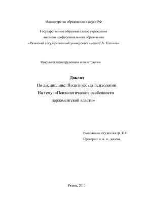 Психологические особенности парламентской власти