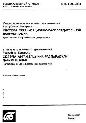 Стандарт СТБ 6.38-2004: Система организационно-распорядительной документации.Требования к оформлению документов