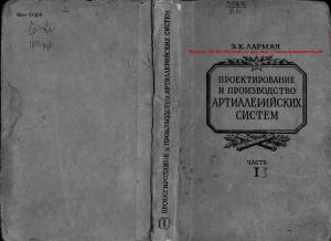 Ларман Э.К. Проектирование и производство артиллерийских систем. Часть 1. Проектирование орудийных стволов и затворов