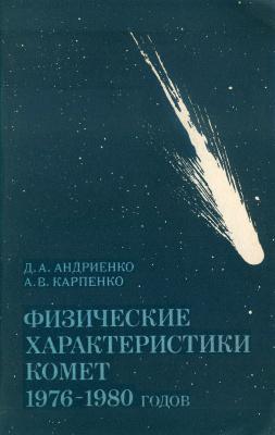 Андриенко Д.А., Карпенко А.В. Физические характеристики комет 1976-1980 гг