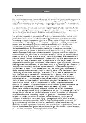 Буланов Ю.Б. Глюкоза