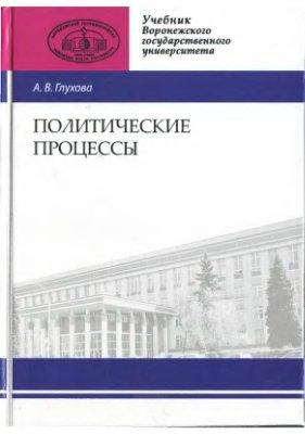 Глухова А.В. Политические процессы