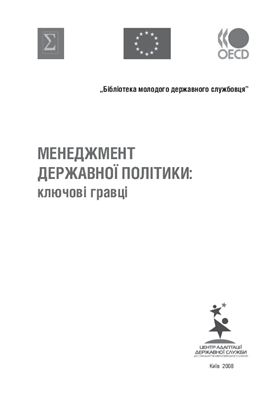 Міхал Бен-Гера, Саймон Джеймс. Менеджмент державної політики: ключові гравці