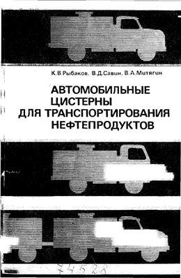 Рыбаков К.В. и др. Автомобильные цистерны для транспортирования нефтепродуктов