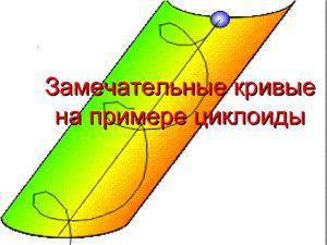 Замечательные кривые на примере циклоиды