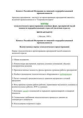 ВНТП 645/1645-92 Нормы технологического проектирования семейных ферм, предприятий малой мощности перерабатывающих отраслей (молочная отрасль)