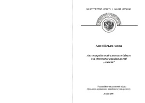 Шворак О.П., Крам М.С., Величко В.Л. Англо-український словник-мінімум для студентів спеціальності Дизайн