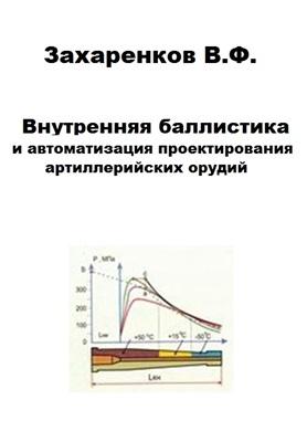 Захаренков В.Ф. Внутренняя баллистика и автоматизация проектирования артиллерийских орудий