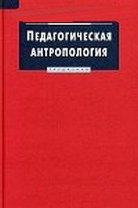 Тихомиров С.Н. (науч. ред.) Педагогическая антропология. Словарь