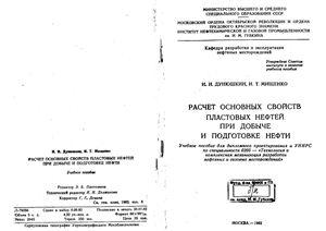 Дунюшкин И.И. Расчет основных свойств пластовых нефтей при добыче и подготовке нефти