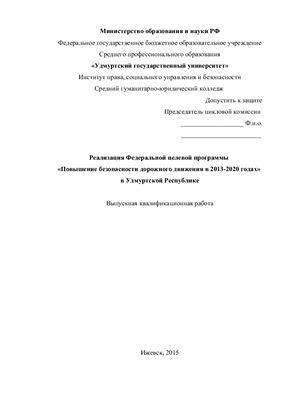 Реализация Федеральной целевой программы Повышение безопасности дорожного движения в 2013-2020 годах в Удмуртской Республике