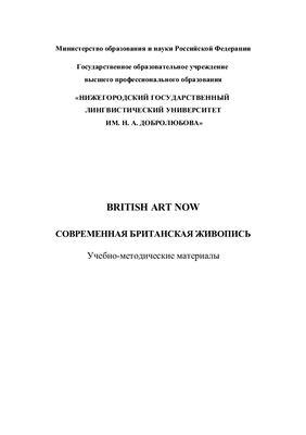 Черницкая М.Б. Современная Британская Живопись