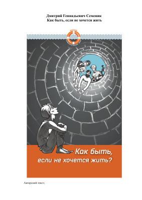 Семеник Дмитрий (сост.). Как быть, если не хочется жить
