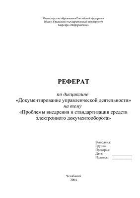 Реферат - Проблемы внедрения и стандартизации средств электронного документооборота