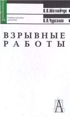 Матвейчук В.В., Чурсалов В.П. Взрывные работы
