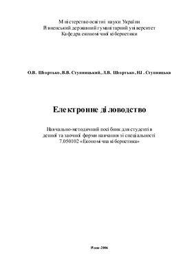 Штортько О.В., Ступницька Н.І., Штортько Л.В., Ступницький В.В. Електронне діловодство