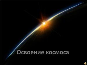 Алматы 2010 г. Освоение космоса