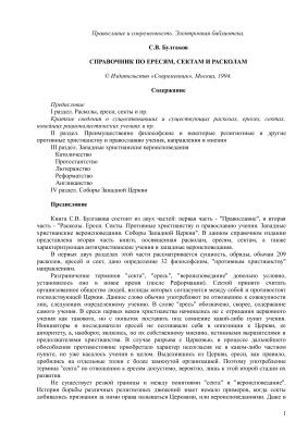 Булгаков С.В. Справочник по ересям, сектам и расколам