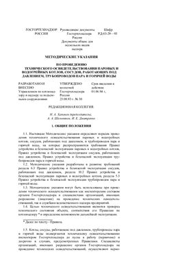 РД-03-29-93. Методические указания по проведению технического освидетельствования паровых и водогрейных котлов, сосудов, работающих под давлением, трубопроводов пара и горячей воды