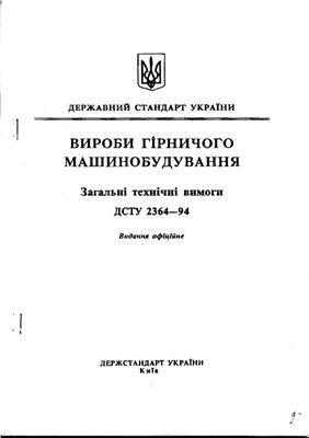 ДСТУ 2364-94 Вироби гірничого машинобудування. Загальні технічні вимоги