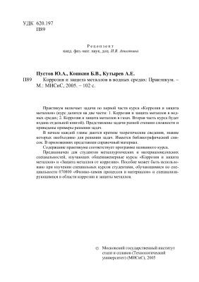 Пустов Ю.А., Кошкин Б.В., Кутырев А.Е. Коррозия и защита металлов в водных средах