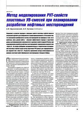 Брусиловский А.И., Нугаева А.Н. Метод моделирования РVТ-свойств пластовых УВ-смесей при планировании разработки неФтяных месторождений